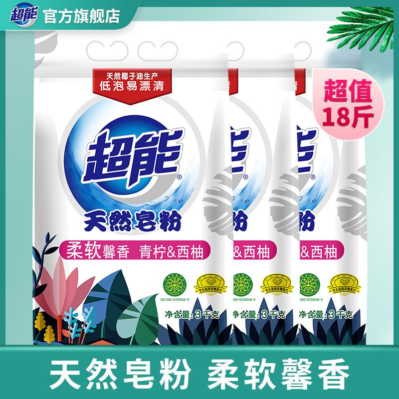 超能天然皂粉洗衣粉青柠西柚香家庭装高效去污易漂3kg*3袋共18斤