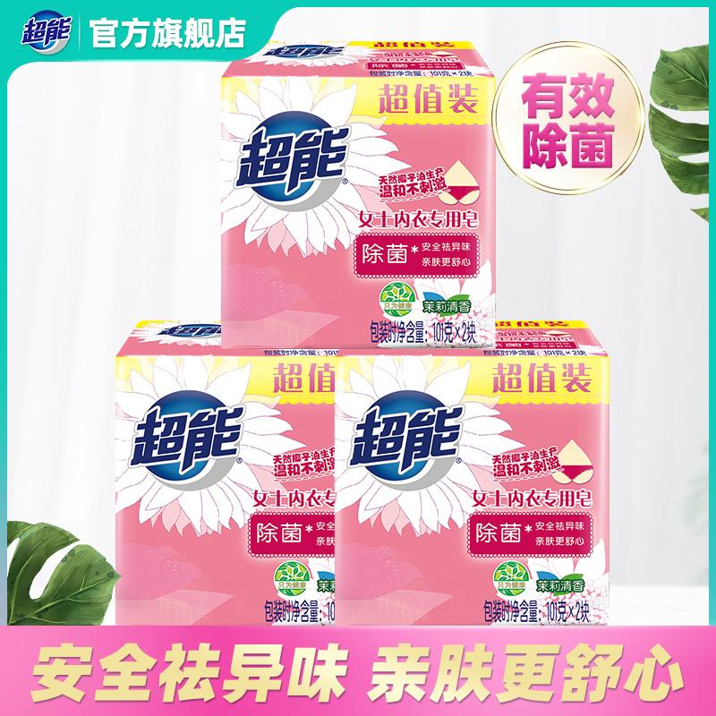 超能女士内衣皂透明皂101g*2*3共6块肥皂洗衣皂除菌内裤皂图片