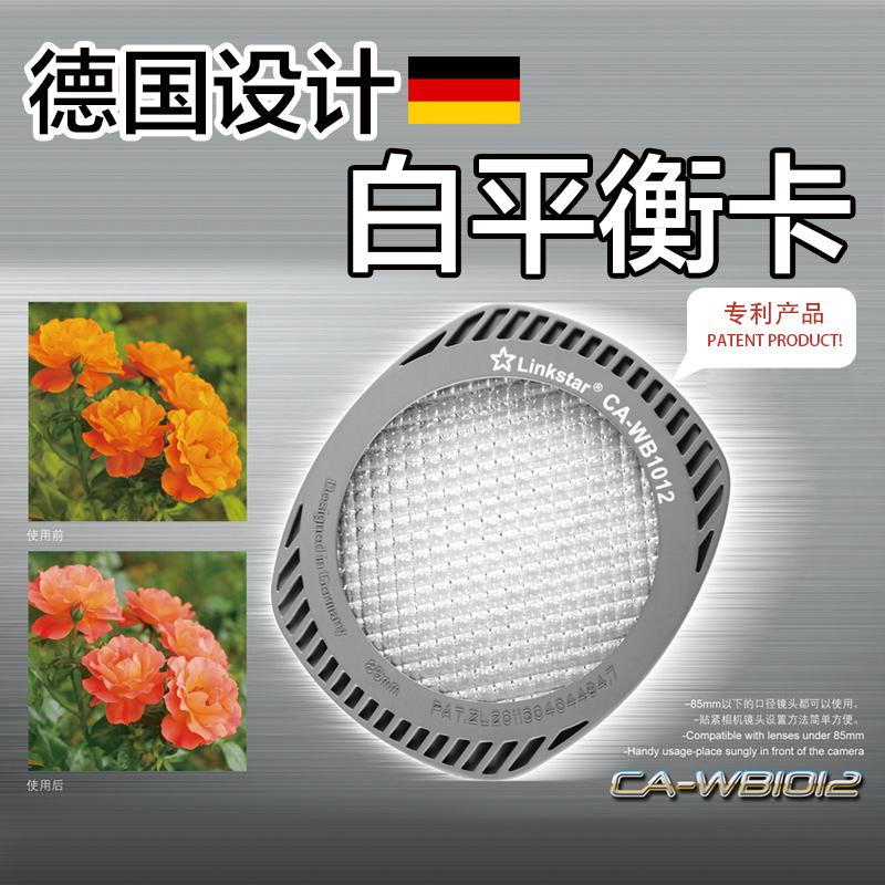 联星摄影配件白平衡校准卡/片镜头工具数码单反相机色卡/灰卡/板