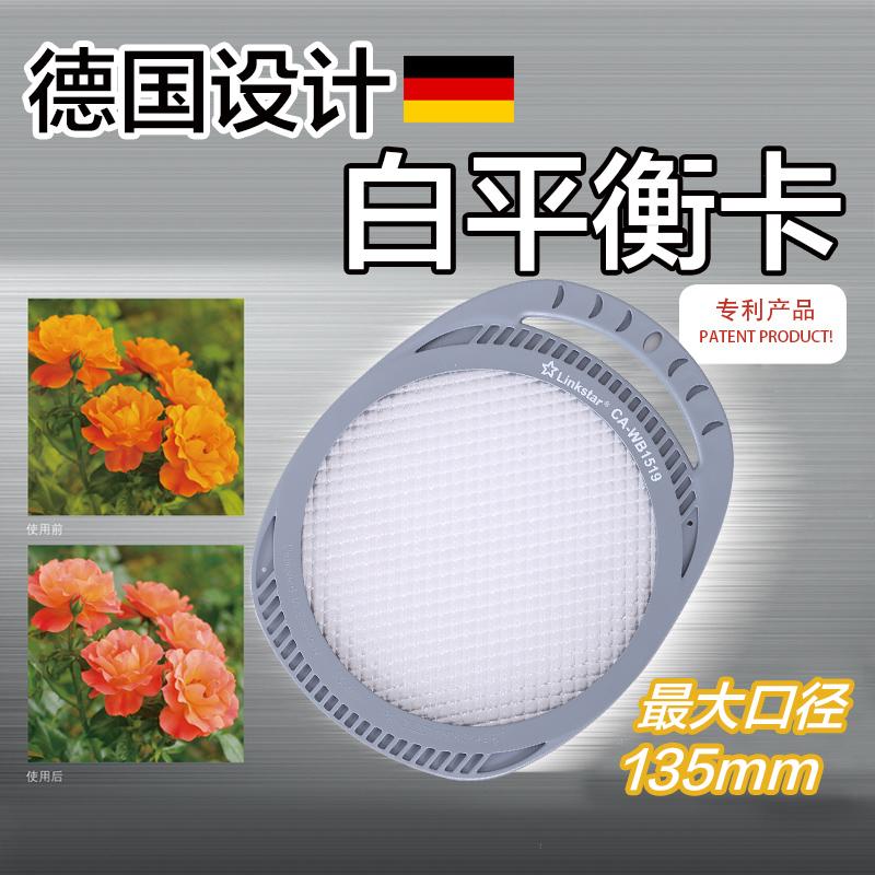 德国设计白平衡卡 灰板白平衡卡 18度灰卡18%灰板 白平衡摄影灰卡