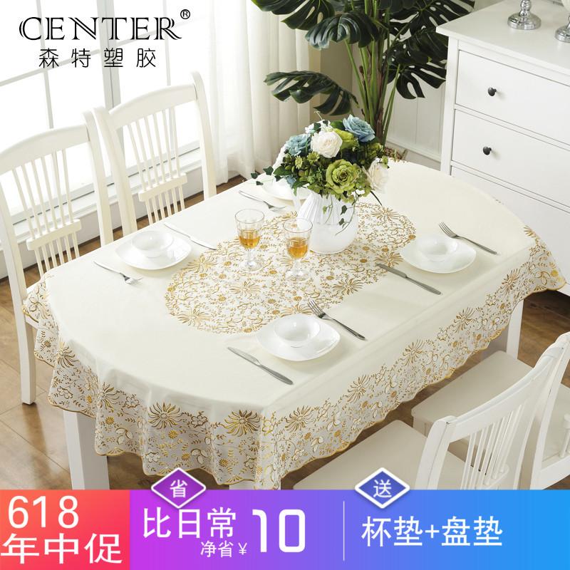 券后33.00元pvc防水欧式椭圆形茶几塑料餐桌布