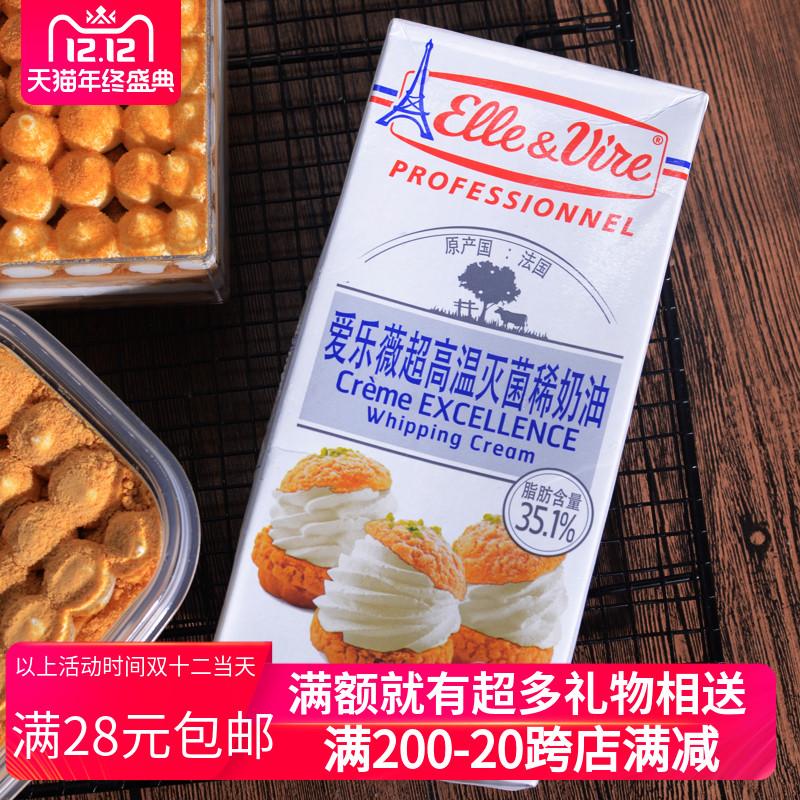 鐵塔淡奶油 淡忌廉動物性裱花奶油鮮奶油稀奶油1L烘焙原料