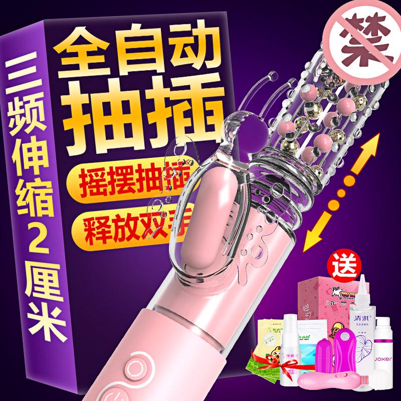 女用自动抽插震动棒高潮自卫慰器性工具成人情趣用品欲仙系列舔阴