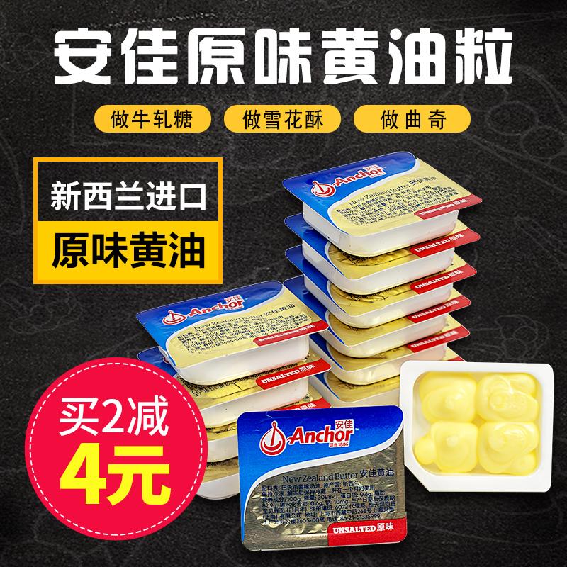 安佳黄油小粒装烘焙雪花家用牛轧糖