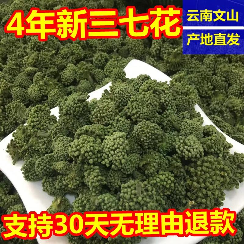 云南文山精选特级四年三七花纯天然田七花养生茶500g包邮产地直销