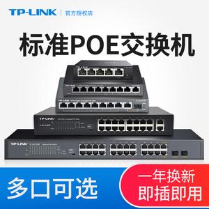 领5元券购买TP-LINK5口8口16/24千兆百兆标准POE交换机全48V模块摄像头无线AP供电网线分线器9网络4监控tplink路7个6孔10