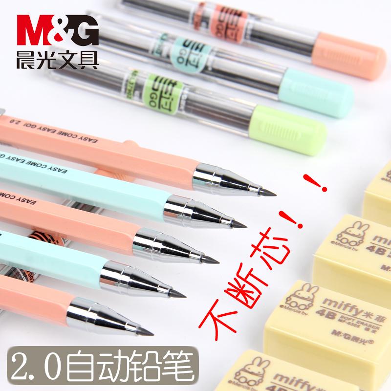 晨光2.0自动铅笔2.0 粗头2B按动笔芯0.5mmhb免削铅笔可换笔芯小学生书券后8.80元