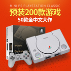全新原装Mini PS Playstation Classic 迷你PS1 128g装满中文游戏