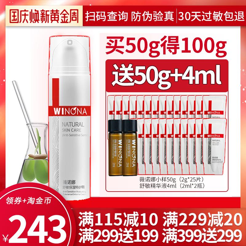 薇诺娜舒敏保湿特护霜50g乳液敏感肌舒缓面霜护肤品 官网官方正品券后268.00元