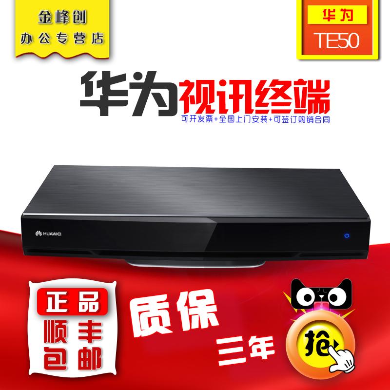 华为HUAWEI高清视频会议终端系统网络视频设备系统TE50-1080P60帧