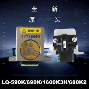 爱普生原装LQ-1600K3H 680K2 690K 680KII 590K 630K打印头打字头
