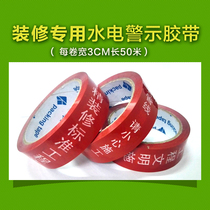 Decoration floor tape PVC Warning Zebra Tape Protective film special ground line marking non-residual adhesive