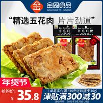 正宗李村肉脂渣香酥猪油渣肉渣老青岛特产美食猪肉粕肉类生酮零食