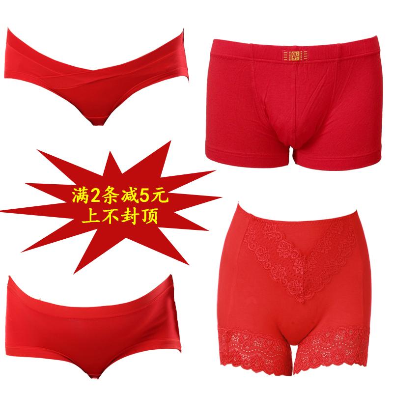 大红色本命年结婚高中低腰男女士三角平角安全内裤莫代尔棉孕妇