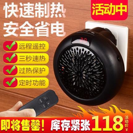 迷你家用暖风机小型取暖器电暖气小太阳节能省电热风取暖神器速热