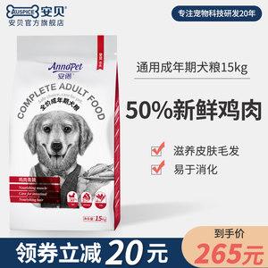 安贝安诺狗粮金毛萨摩耶贵宾泰迪全犬种通用大中小犬型成犬粮15kg