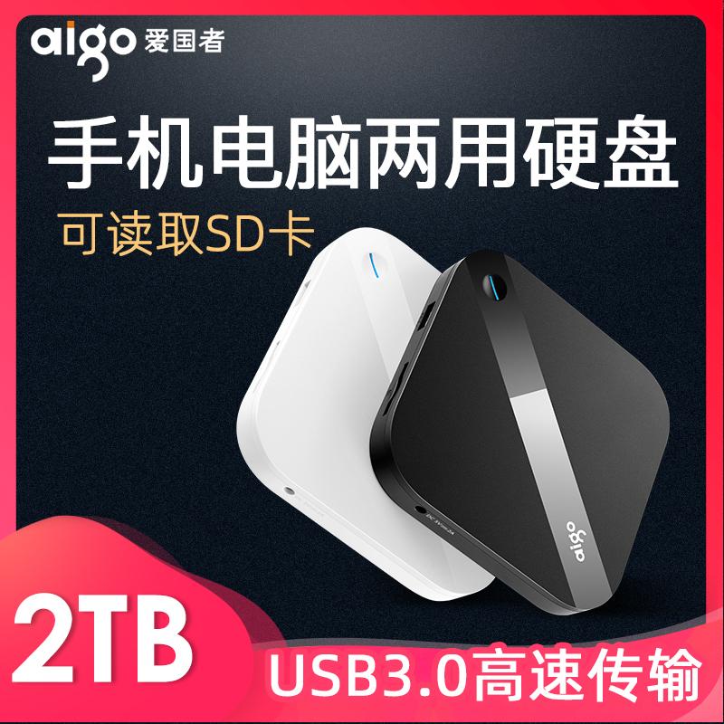 爱国者HD800手机移动硬盘2t华为备咖存储2t小米苹果手机电脑通用高速USB3.0自动备份相机数码伴侣移动硬盘2tb