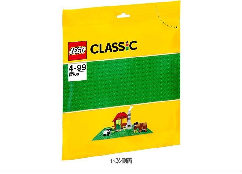 乐高积木 Lego 拼装益智 儿童玩具 小颗粒底板 绿色 10700