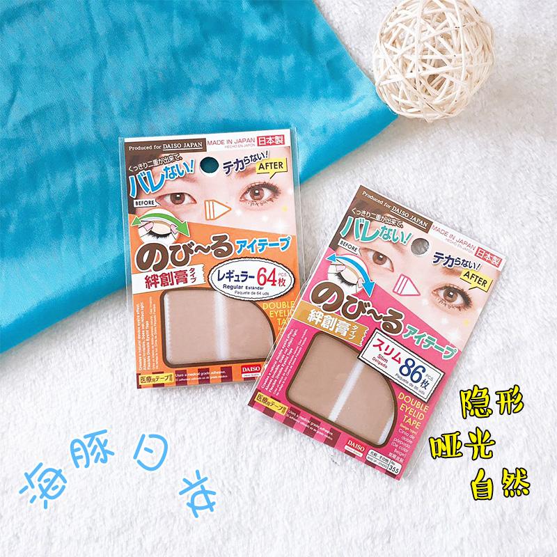 日本DAISO大创隐形肉色哑光双眼皮贴 标准型自然隐形不反光纤维条
