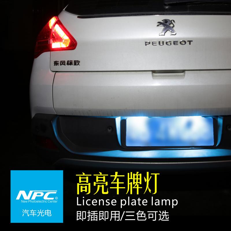 汽車牌照燈改裝 超高亮LED車牌燈後T10冰藍牌照燈倒車輔助w5w