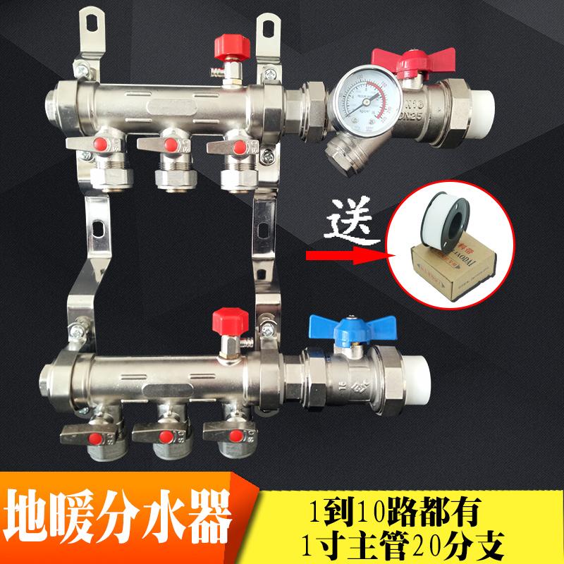 Земля теплый водомодель устройство латунь филиал коллекция нагреватель воды земля горячей водомодель устройство 1 дюймовый DN25 водомодель устройство господь клапан ppr фильтрация клапан