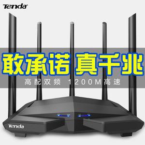 送线 腾达AC11双千兆穿墙路由器 无线家用高速wif全