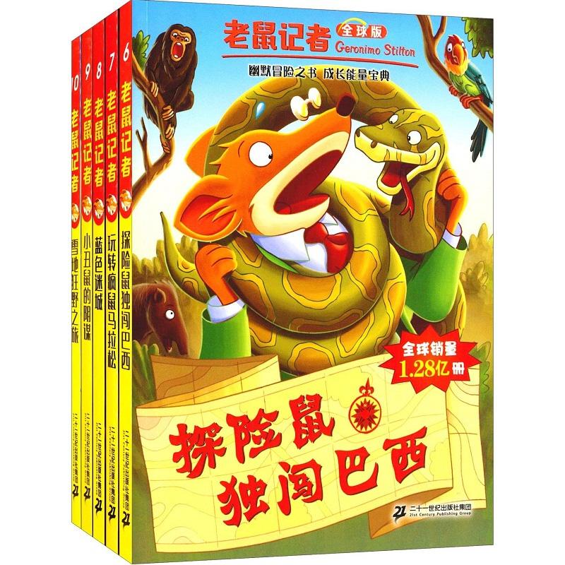 老鼠记者全球版盒装6-10册第二季 儿童文学三四五六年级中小学课外阅读书 8-9-10-11岁青少年读物成长故事书赠送主题笔记本明信片