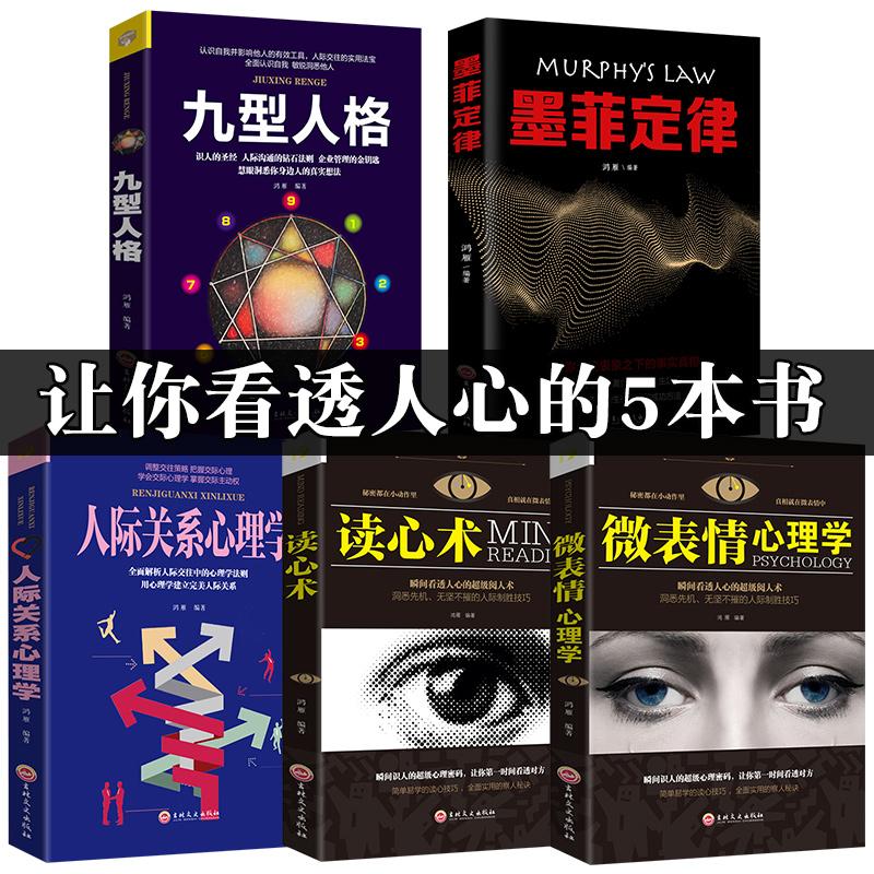 正版5册 心理学与读心术微表情书籍人际交往关系墨菲定律九型人格社会行为说话心里与生活犯罪入门基础畅销书排行榜的书的乌合之众