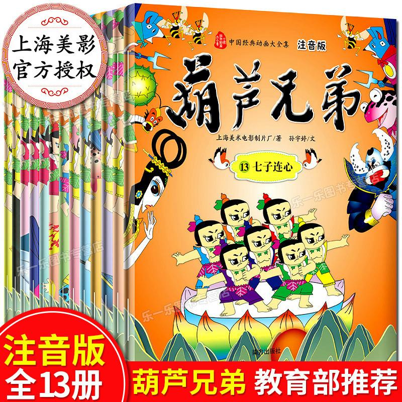 [乐一乐图书专营店绘本,图画书]葫芦娃故事书注音版全套13册正版金刚月销量211件仅售28.8元