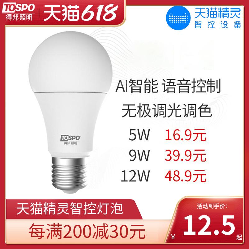 智能LED灯泡天猫精灵语音控制七彩调光E27螺口节能12W大功率球泡