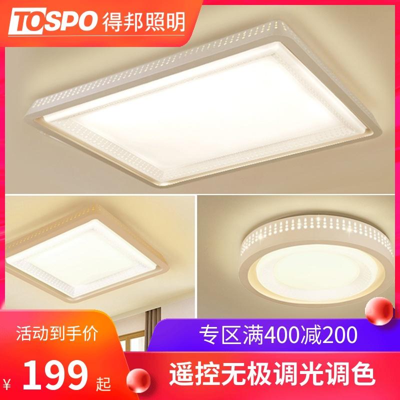 得邦LED吸頂燈 現代簡約家用卧室燈飾 客廳燈具套餐組合三室兩廳