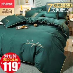 60支全棉纯棉四件套网红款床单被套床笠北欧风套件床上用品三件套