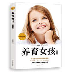 养育女孩正版书籍 高情商父母必读的育儿方法书 养育女孩不吼不叫好妈妈胜过好老师的正面管教孩子养育男孩女孩育儿百科家庭教育书