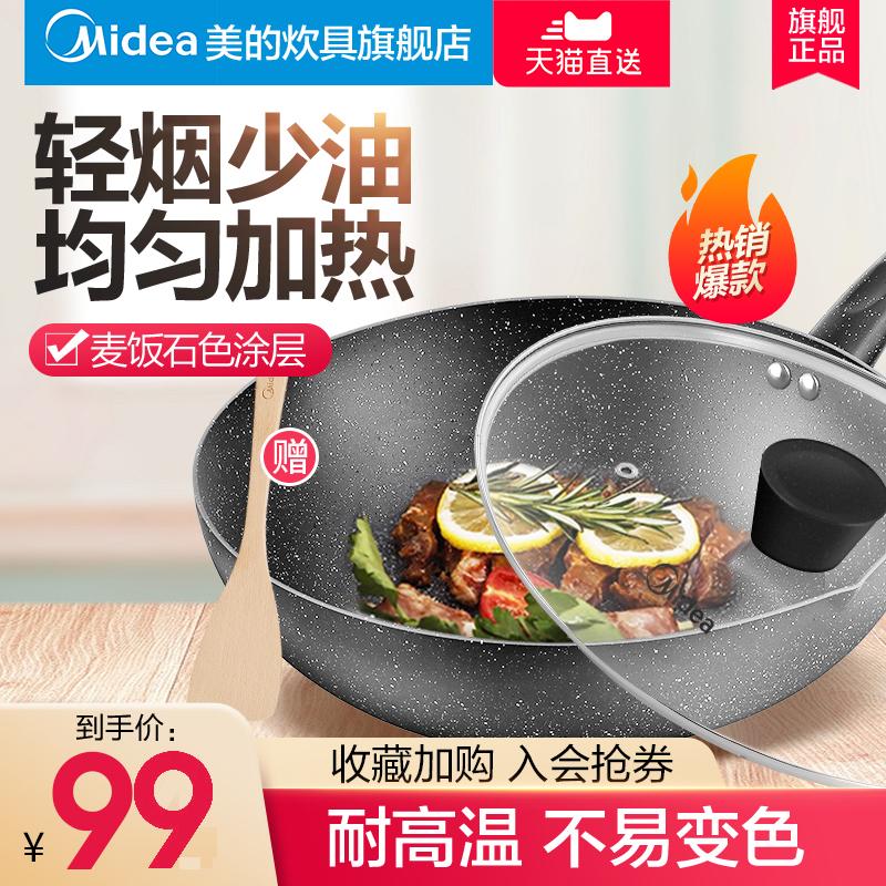 美的麦饭石不粘锅炒锅平底锅家用电磁炉炒菜专用燃气灶适用不沾锅