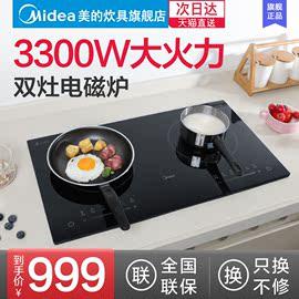 美的双灶电磁炉家用炒菜电磁灶正品双头灶智能灶具无火灶嵌入式