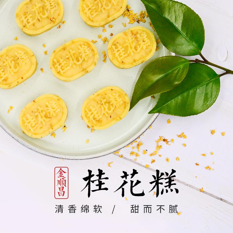 桂林金顺昌桂花糕 零食小吃甜点甜品 下午茶点心 桂林特产 礼盒装