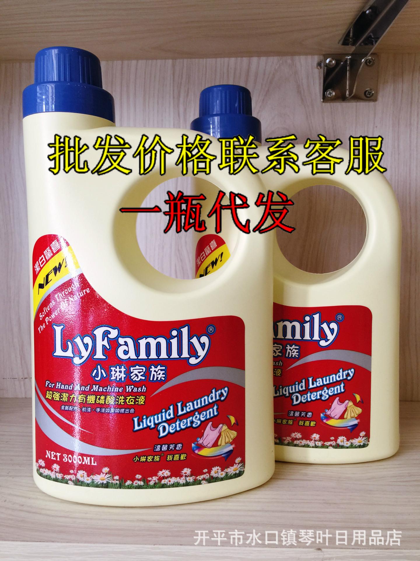 琴叶小琳家族洗衣液 超强洁力有机磷酸洗衣液3L 无刺激不含荧光剂