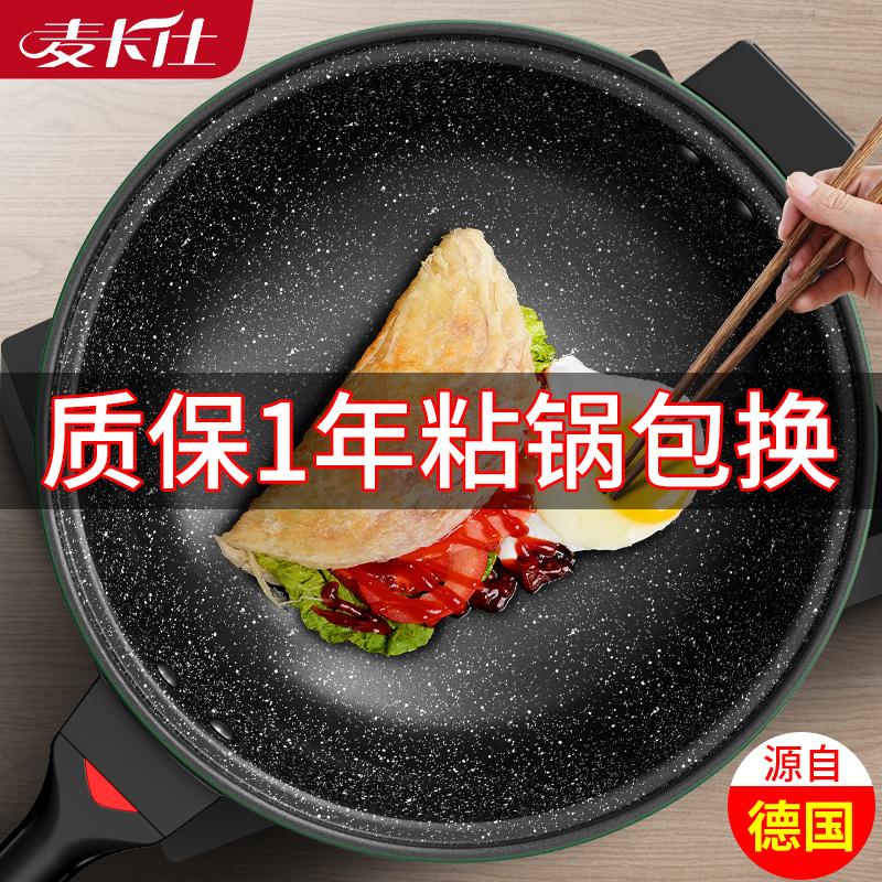麦饭石不粘锅炒锅家用微压炒菜锅平底锅电磁炉燃气灶适用煤气专用