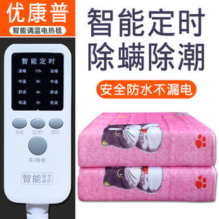 优康普电热毯双人双控调温安全家用辐射无防水加厚单人宿舍电褥子