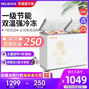 冰柜商用大容量家用双温冷藏冷冻小冷柜 MeiLing 美菱 BCD 220DT