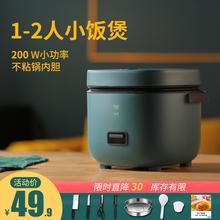 家实迷你电饭煲1到2人小型电饭锅家用多功能正品老式可蒸煮宿舍3