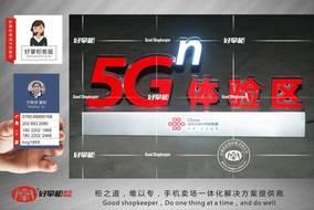 中国联通5g体验区桌面营业厅发光字