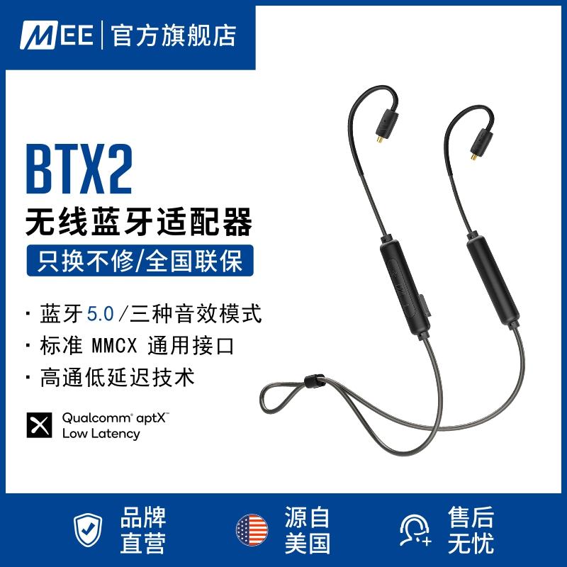 mee audio蓝牙5.0 mmcx接口升级线