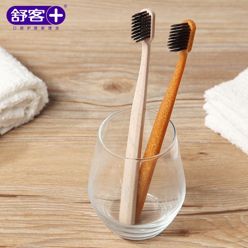 舒客舒克纳米牙刷成人软毛家用小刷头情侣炭丝原木牙刷批发包邮