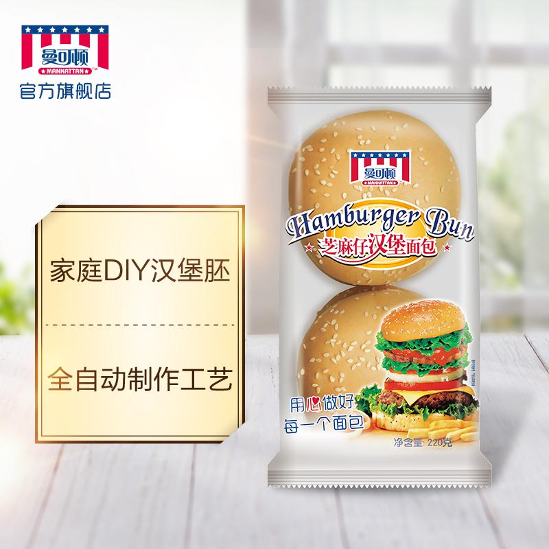 曼可顿芝麻汉堡胚 面包胚 DIY汉堡包 早餐食品【6天保质期】220g