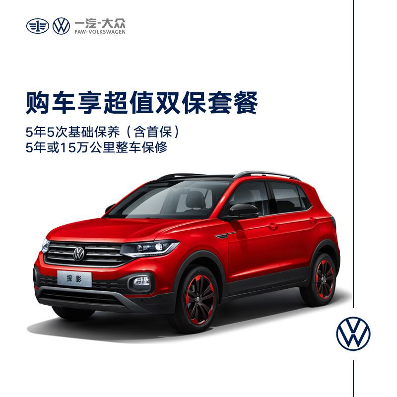 【新车】一汽大众 探影 TACQUA 购车享超值双保套餐