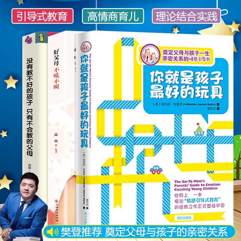 共3册 樊登读书会推荐你就是孩子最好的玩具正版书不吼不叫如何说孩子才会听育儿父母必读教育孩子的书籍 养育男孩女孩儿童心理学