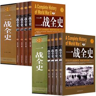 二战全史 第一二次世界大战战争史战争论军事历史纪实 包邮 礼盒装 畅销书籍 全套8册 中国世界近代政治军事历史书籍 一战全史