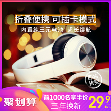 L6X蓝牙耳机头戴式无线游戏运动型跑步耳麦电脑手机男女通用插卡音乐重低音超长待机可接听电话首望
