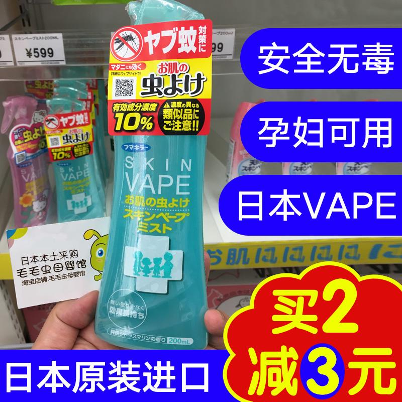 vape�蚊液����防蚊液�和�孕�D��x�蚊���F�敉��候�蚊水日本